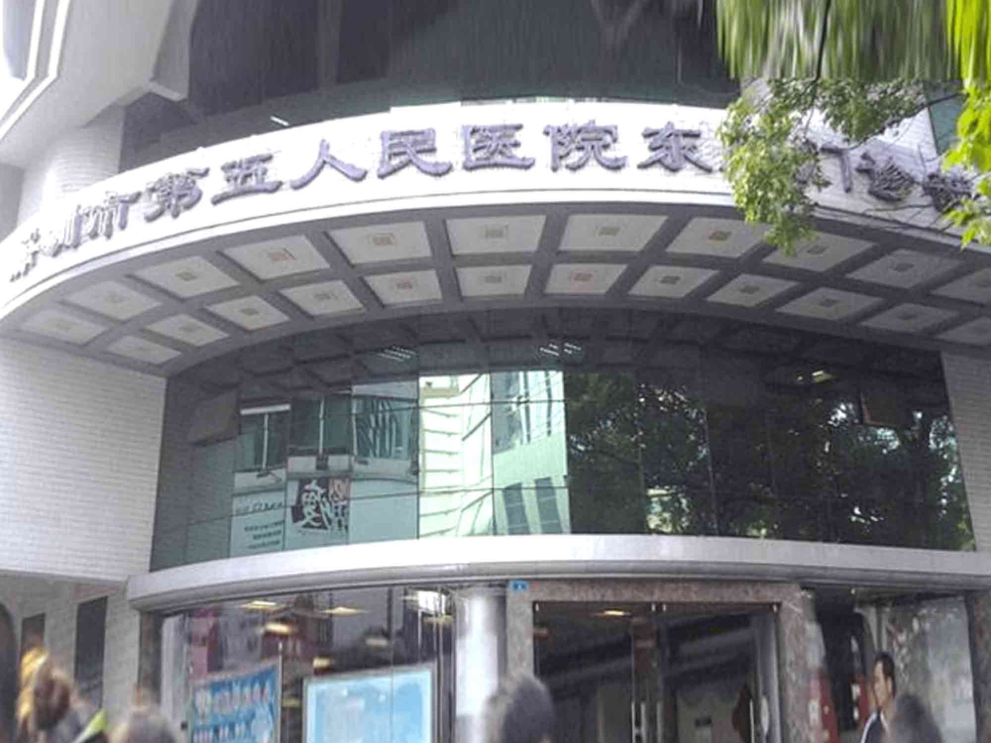 深圳市第五人民医院体检中心(罗湖区人民医院)