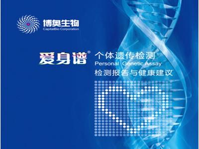 北京博奥高发肿瘤易感基因检测10项(男)(北大采样点)