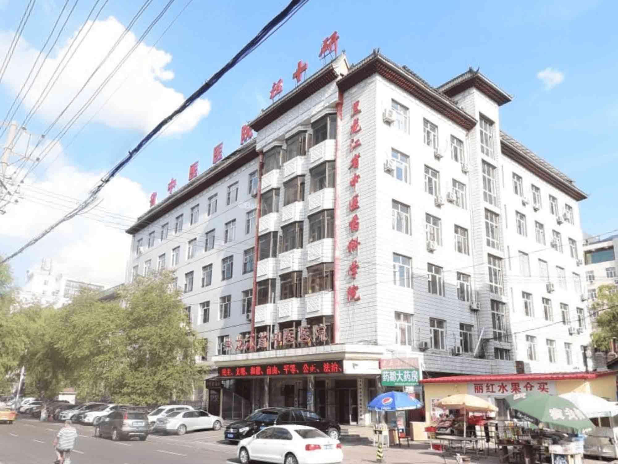 黑龙江省中医医院