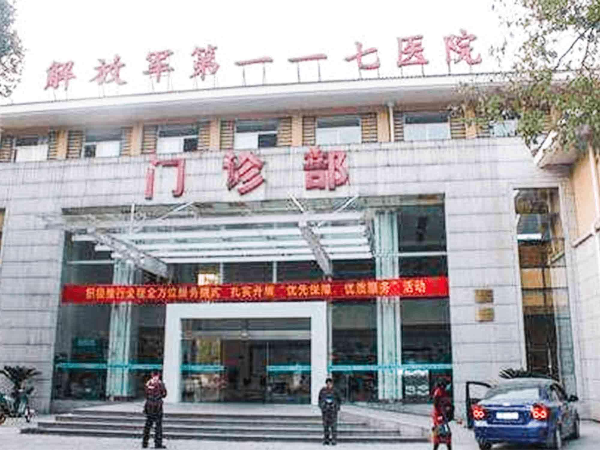 中国人民解放军第一一八医院