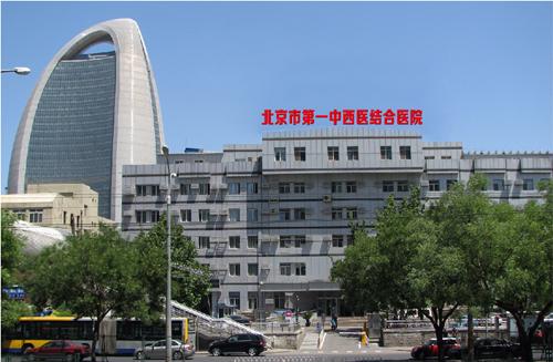 北京市第一中西医结合医院健康管理中心