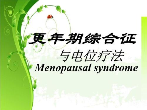 更年期综合征症状,更年期综合征原因,更年期综合征事项,更年期综合征,更年期综合征表现