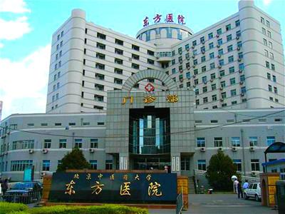北京中医药大学东方医院体检中心