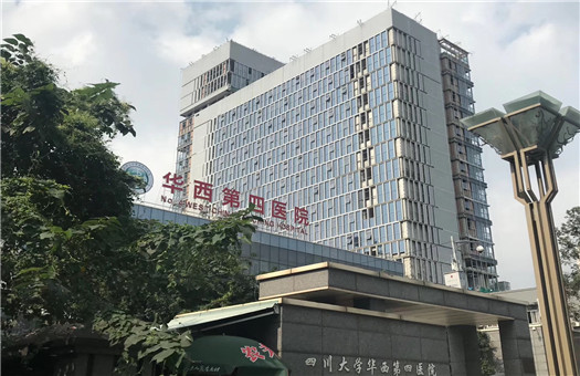 四川大学华西第四医院体检中心