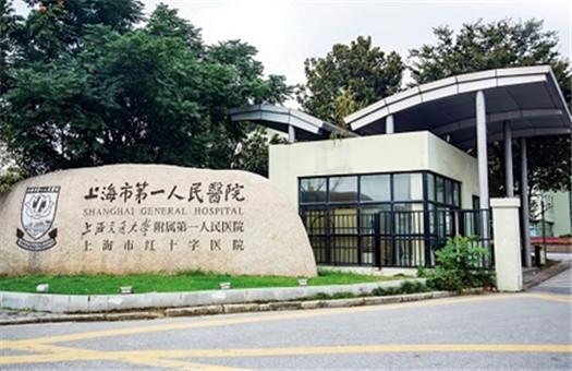 上海市第一人民医院国际医疗保健中心