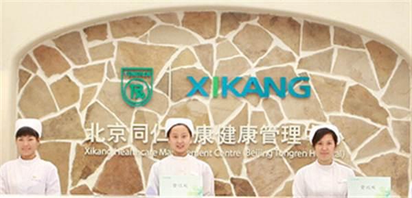 北京东软熙康医院