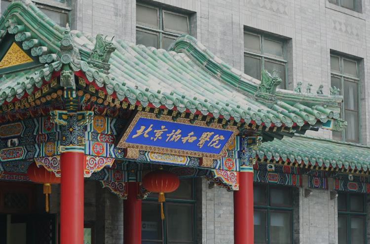 北京协和医院好不好,北京协和医院介绍