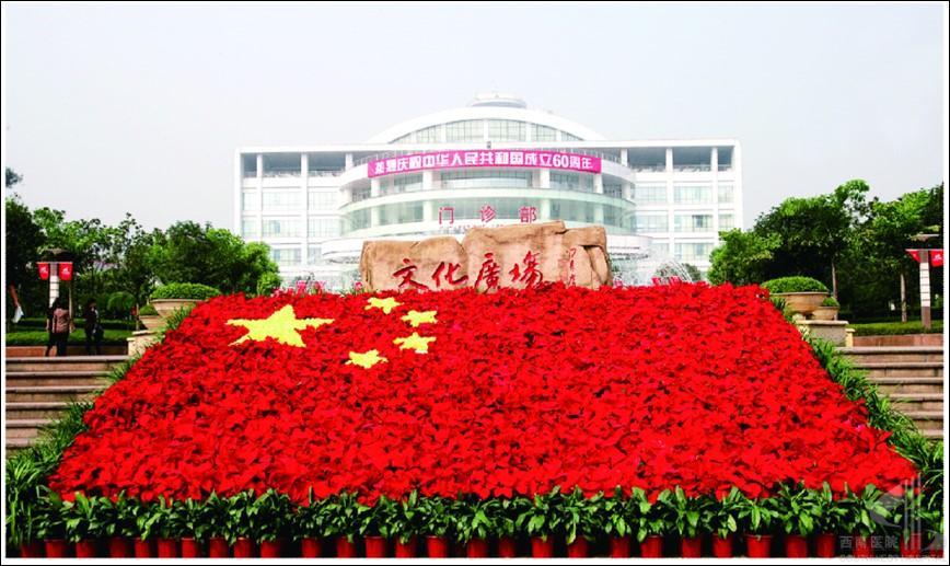 重庆西南医院怎么样/好不好,陆军军医大学西南医院介绍