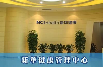 青岛新华卓越健康管理中心