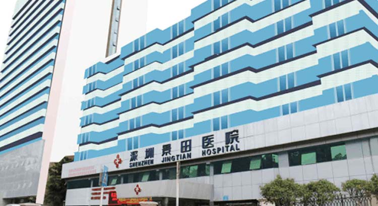 深圳景田医院体检中心
