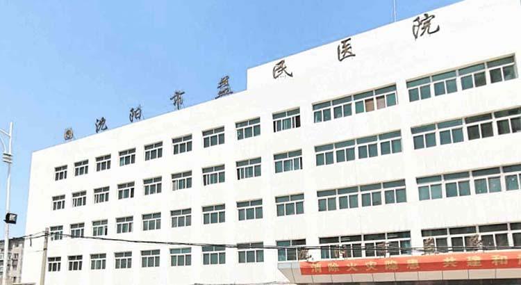 沈阳煤业集团总医院体检中心