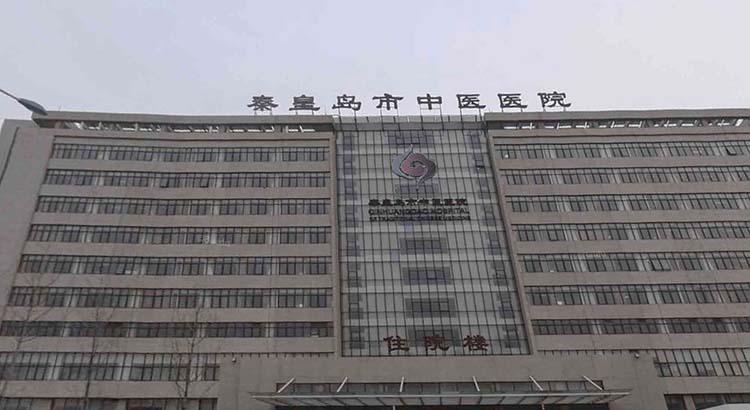 秦皇岛市中医医院治未病中心