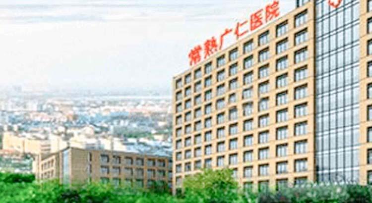 常熟广仁医院体检中心