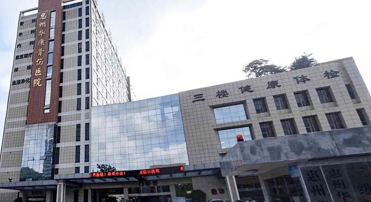 惠州华康医院体检中心