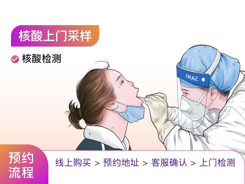 【深圳上门】30人团体新冠核酸检测套餐