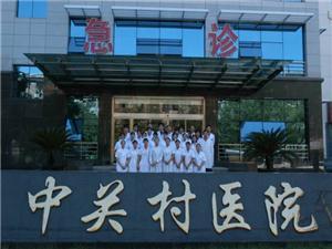 北京市中关村医院体检中心