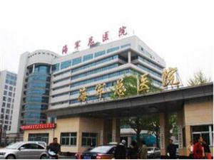 中国人民解放军海军总医院PETCT体检中心