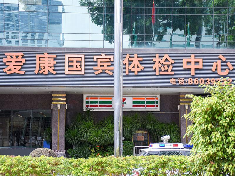 深圳爱康国宾体检中心(福田分院)