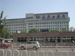 北京市石景山医院体检中心