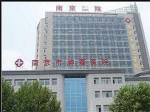 南京市第二医院体检中心