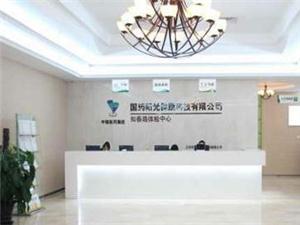 北京国药阳光体检中心(海淀分院)