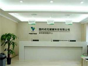 北京国药阳光体检中心(安华桥分院)