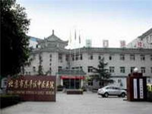 北京昌平区中医医院体检中心