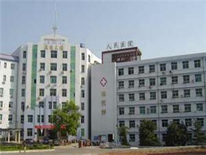 黄石市阳新县人民医院体检中心