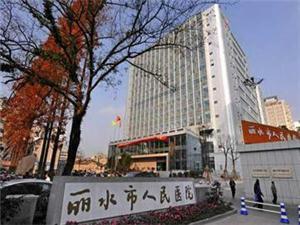 浙江省丽水市人民医院健康管理中心