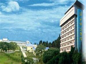 萍乡市第二人民医院体检中心