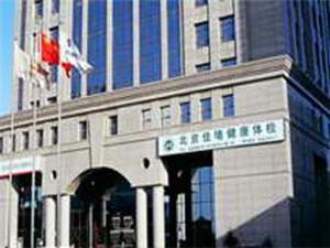 北京市佳境健康体检中心