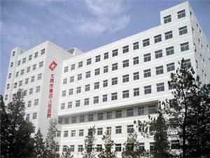 大同市第四人民医院体检中心