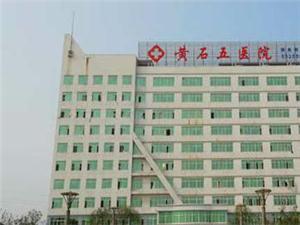 黄石市第五医院体检中心