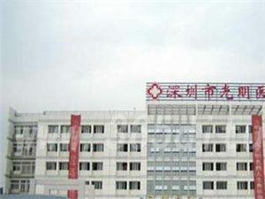 深圳市光明医院体检中心