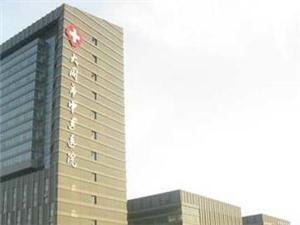 大同市中医院体检中心