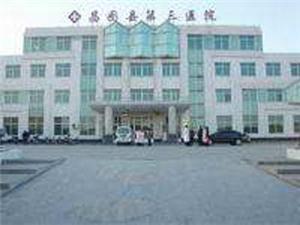 铁岭市昌图县第三医院体检中心