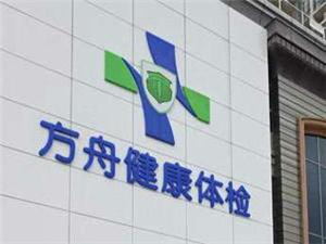 惠州市方舟体检中心