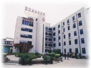 黄山市第三人民医院体检中心