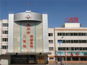 大同市第二人民医院体检中心