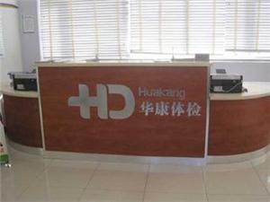 北京市华康体检中心