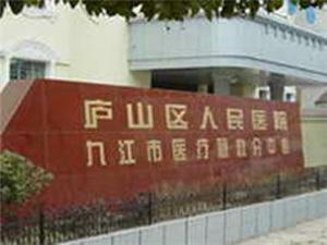 九江市庐山区人民医院体检中心