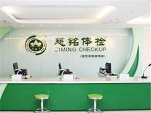 北京慈铭体检中心(洋桥分院)
