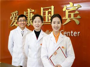 成都爱康国宾体检中心(红照壁航天科技VIP分院)