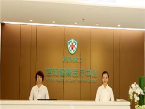 深圳真兴湘雅健康体检中心