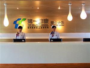 深圳第一健康体检中心(鼎和分院)