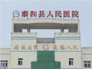 泰和县人民医院体检中心
