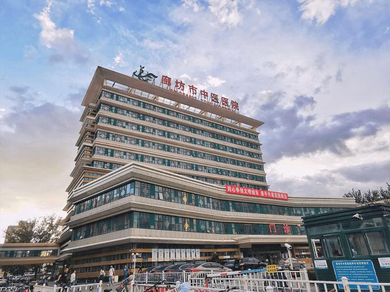 廊坊市中医医院体检中心