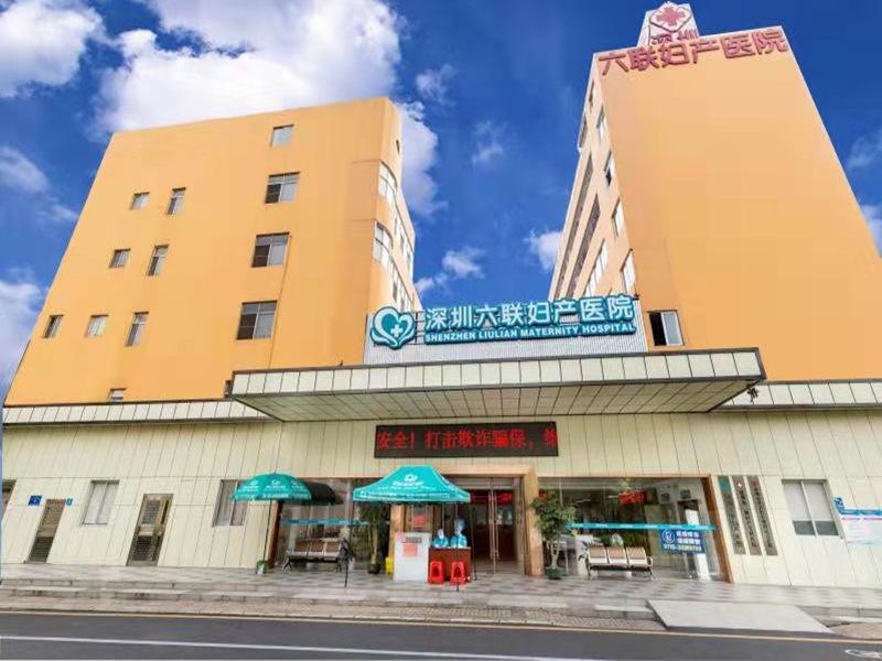 深圳市六联妇产医院体检中心