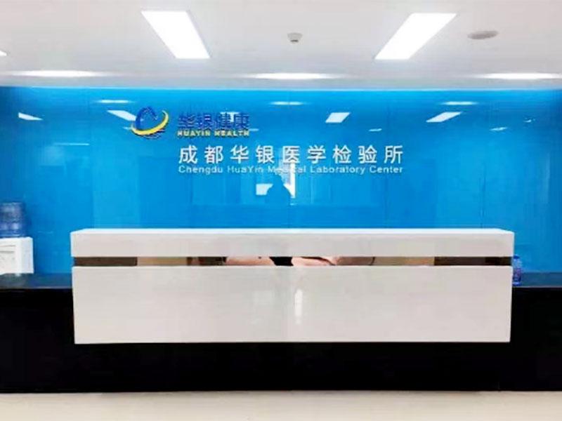 成都华银医学检验所有限公司体检中心