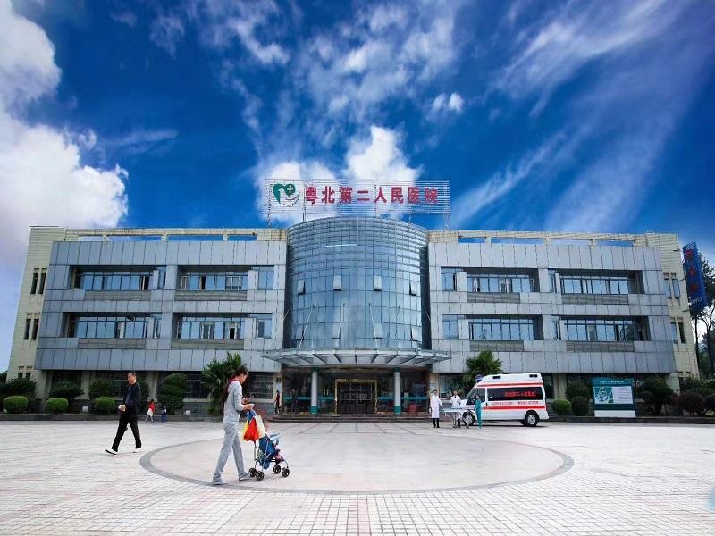 粤北第二人民医院体检中心